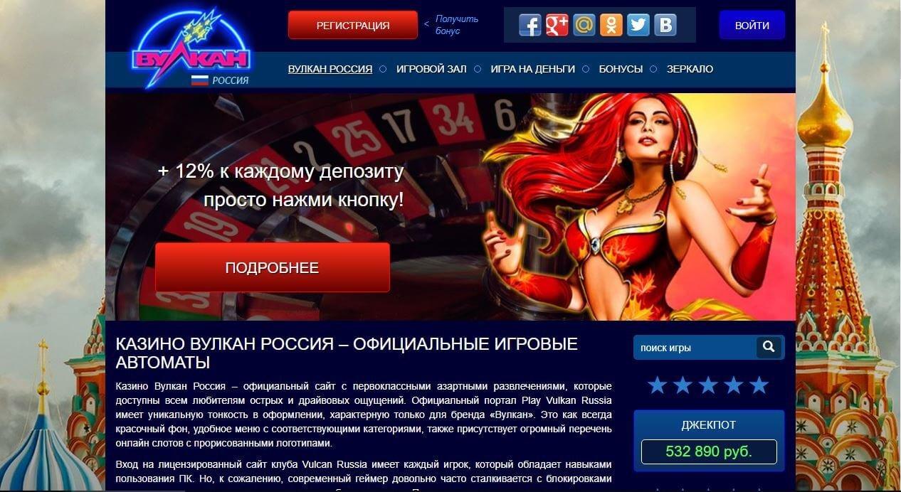 casino вулкан россия актуальная ссылка