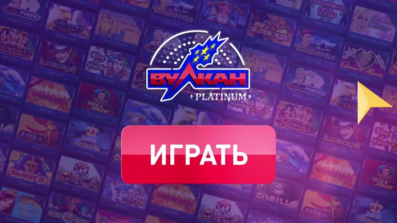 вулкан platinum play