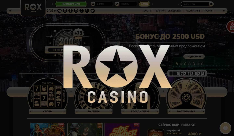 казино рокс официальный сайт бонус