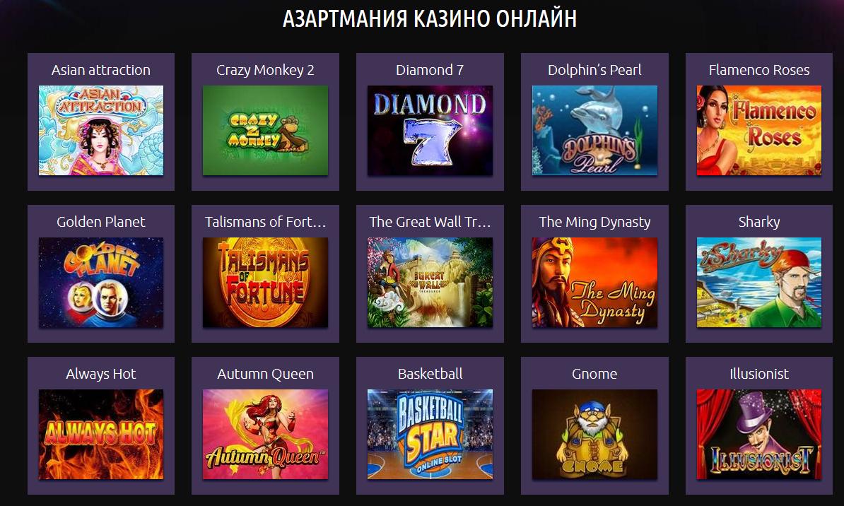 Еврогранд казино онлайн отзывы