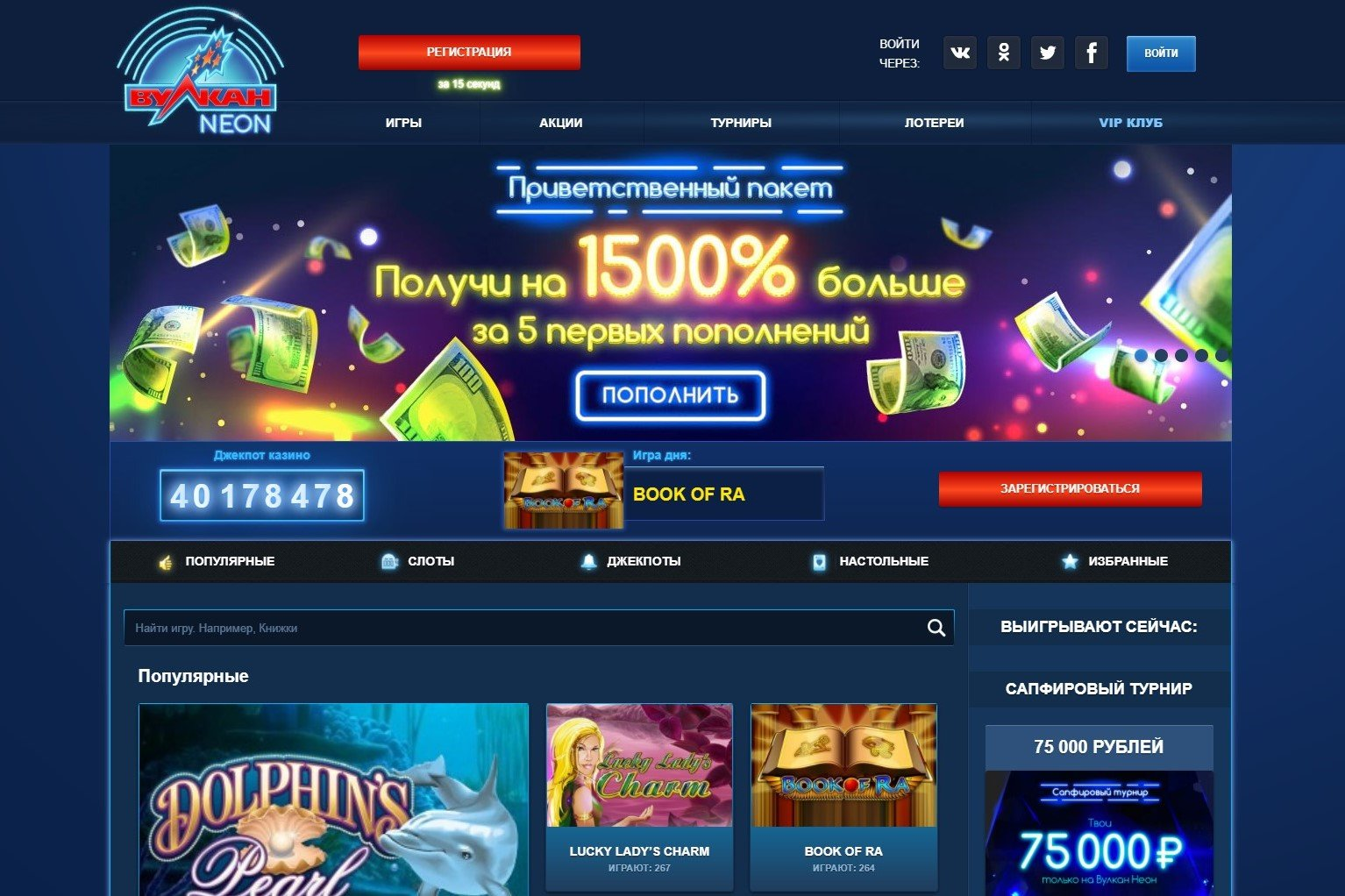 Бездепозитный space casino ego