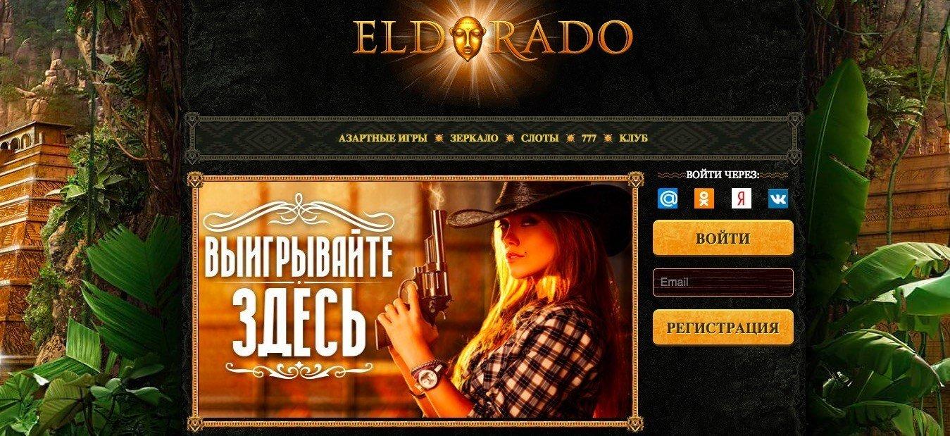 Какими преимуществами обладает казино Эльдорадо официальный сайт?