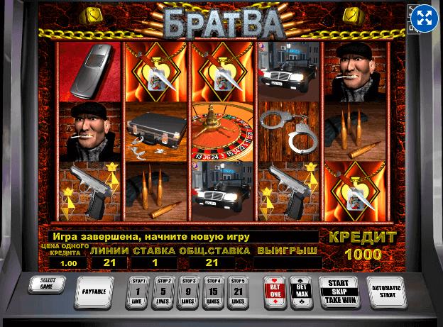 Игровыеавтоматы братва казино вулкан играть в игровые автоматы онлайн бесплатно без регистрации