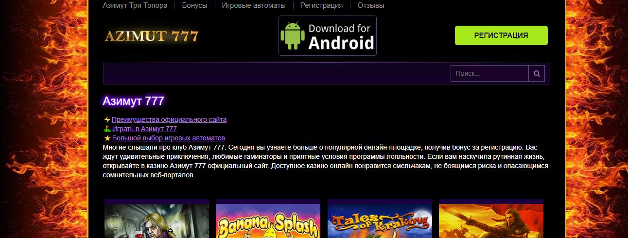 Азимут 777 игровые автоматы играть игровые автоматы играть шампанское бесплатно без регистрации